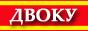 Сайт выпускников ДВОКУ разных лет