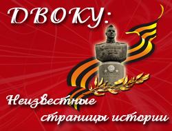 ДВОКУ-Неизвестные страницы истории