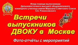 Встречи выпускников ДВОКУ в Москве