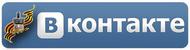 Группа ВКонтакте